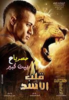 baitkebeer+-+Qalb+alasad+heart+lion+dvd.jpg (334×480)