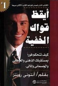كتاب أيقظ قواك الخفية