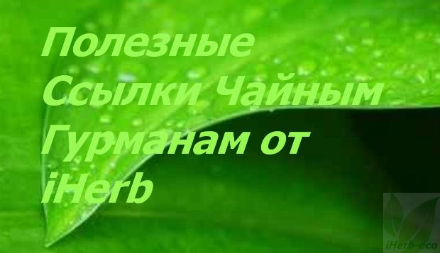 Чайным Гурманам от iHerb
