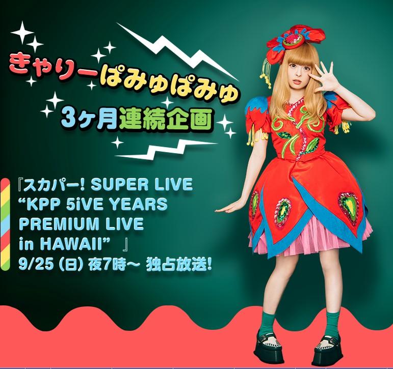 "[TV-SHOW] きゃりーぱみゅぱみゅ – スカパー! SUPER LIVE ""KPP 5iVE YEARS PREMIUM LIVE in HAWAII"" (2016.09.25)"