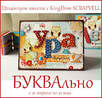 http://scrapvell.blogspot.com/2015/04/magic-of-stamp-34-kingdom-scrapvell.html