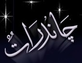 Chand Raat - Eid Mubarak, Eid Shayari Poetry, Eid Mubarak Poetry, Eid Poetry, Eid Mubark Shair, Eid Urdu Poetry