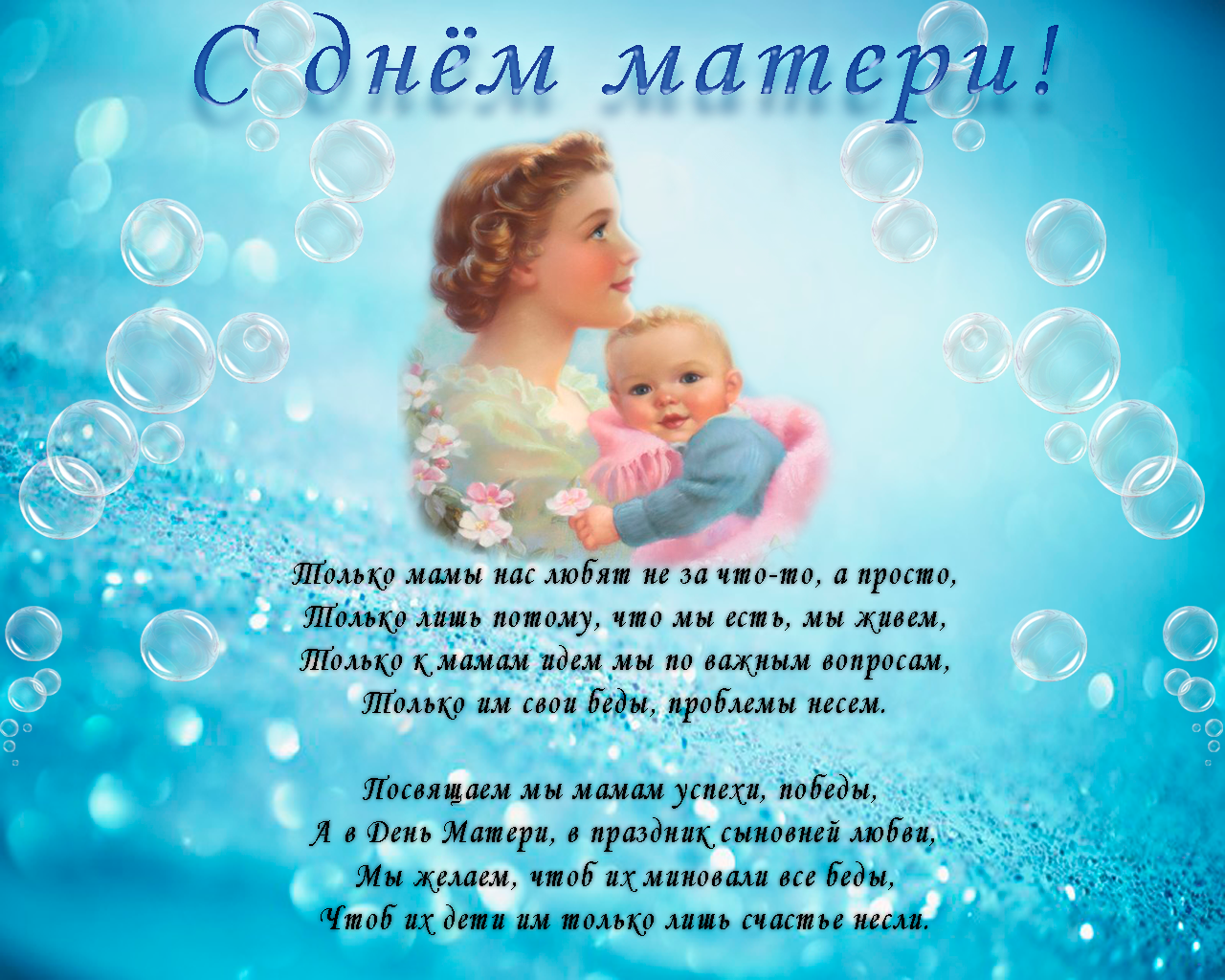 Открытки с днем рождения дочери от мамОформления