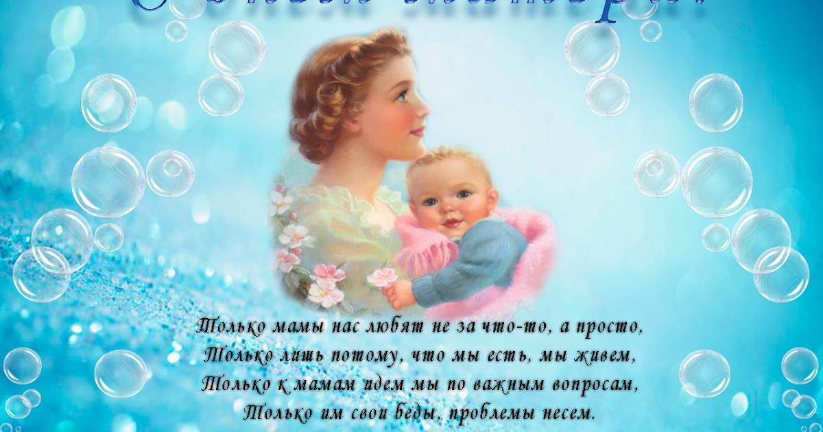 Поздравление с днём матери в прозе всем матерям свекровь