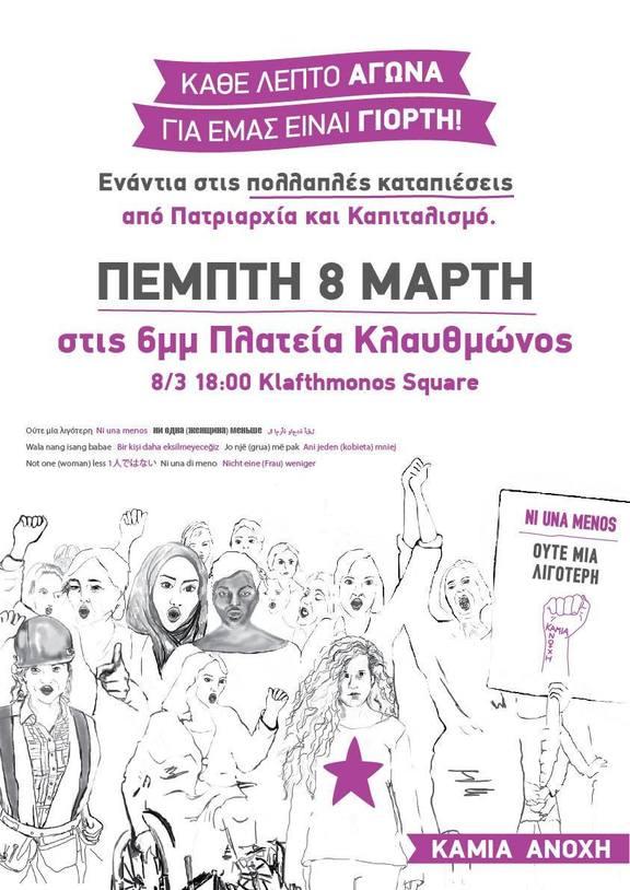 Φεμινιστική πορεία: 8 Μάρτη