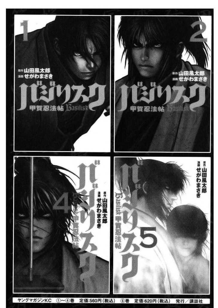 The Yagyu Ninja Scrolls-YM Yagyuu Ninpouchou Chap 50 - Next Chap 51 image 22