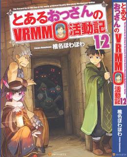 [椎名ほわほわ] とあるおっさんのVRMMO活動記 第01-11巻