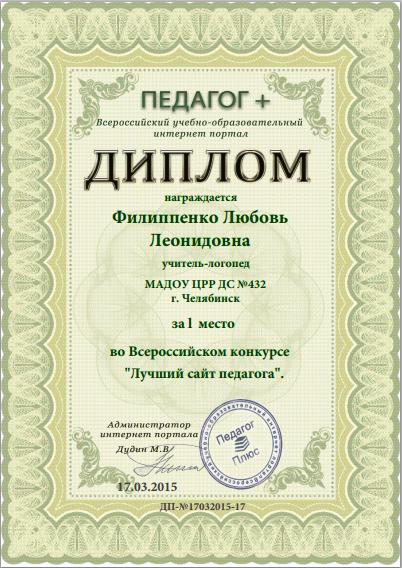 I место - 2015 г.