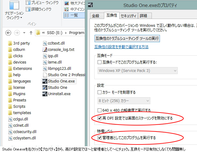 PreSonus Studio One 2 Windows 8動作状況
