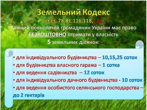 Каждый украинец может получить аж 5 зем. участков БЕСПЛАТНО!