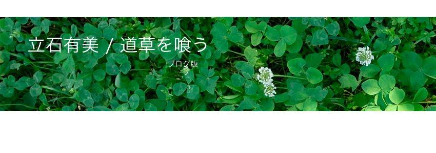 立石有美 / 道草を喰う