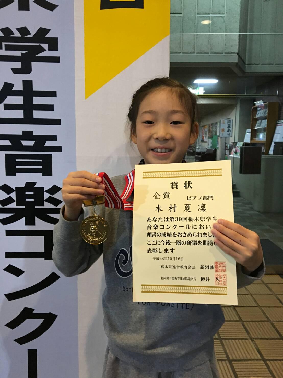 日本 学生 音楽 コンクール