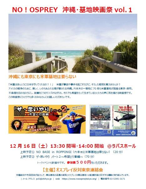 沖縄-横田 基地上映会