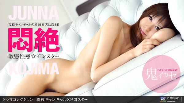 [120811-231] Drama Collection � Junna Kojima_หนังโป๊เต็มแผ่น