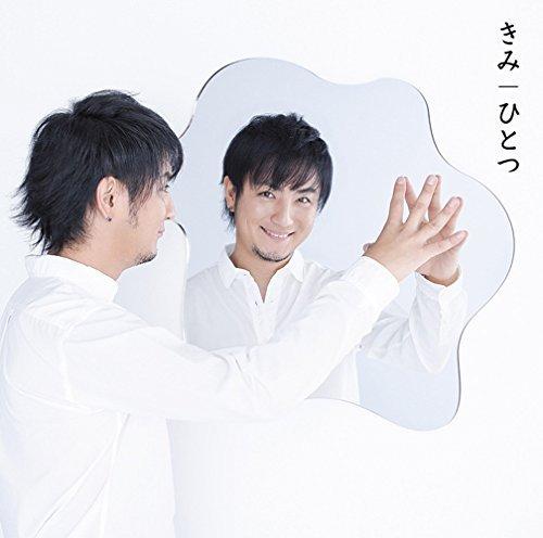 遊助 – きみ/ひとつ  (2014.11.05/MP3)