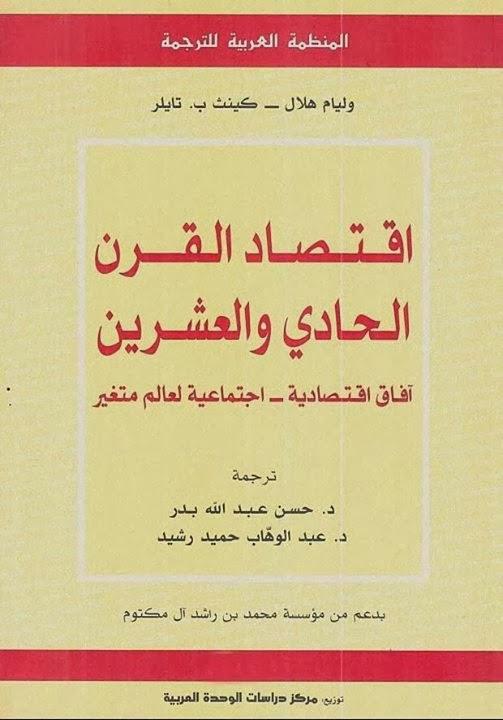اقتصاد القرن الحادي والعشرين: آفاق اقتصادية - اجتماعية لعالم متغير - وليام هلال وكينث ب. تايلر pdf
