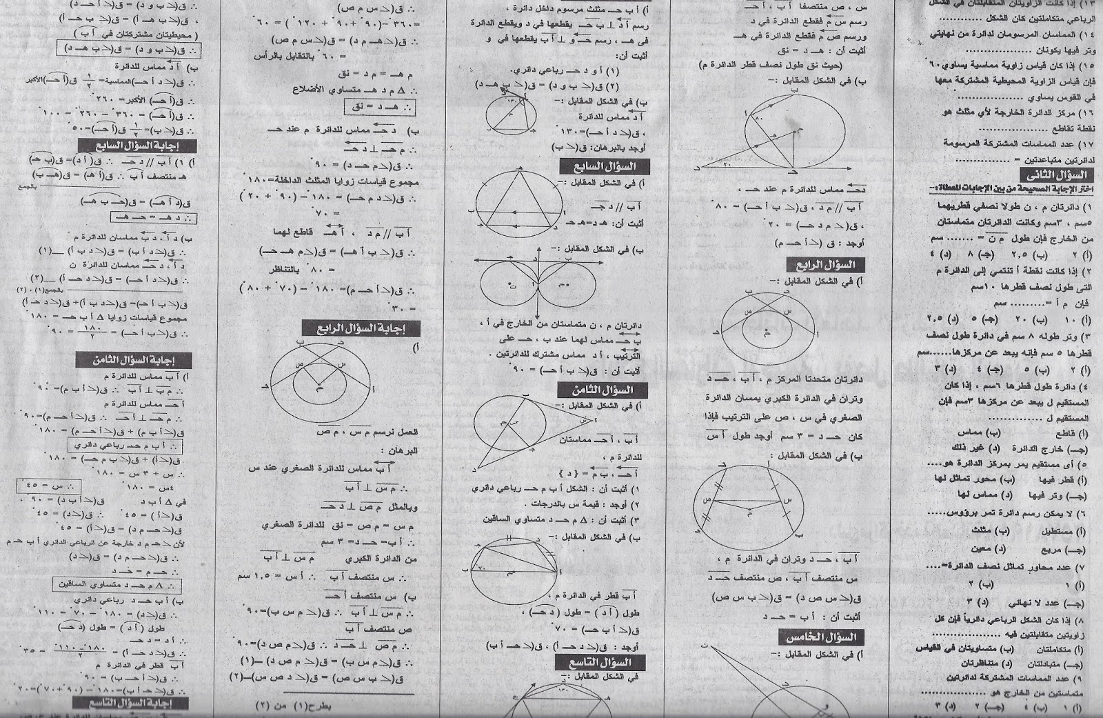 الاسئلة المتوقعة فى الهندسة واجاباتها النموذجية للشهادة الاعدادية الترم الثانى مصر scan0001.jpg