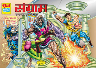 SANGRAAM (Nagraj Hindi Comic)