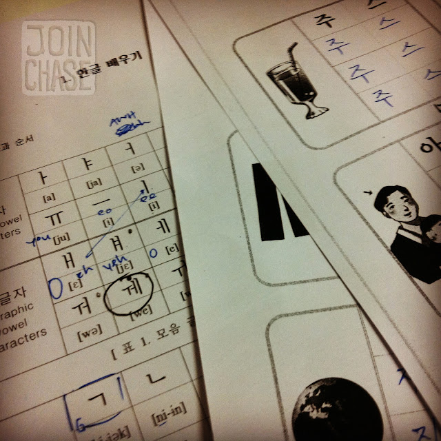Notes from Korean classes at the YMCA in Cheongju, South Korea.