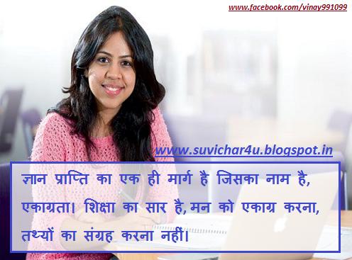 Charitrahin Shiksha, Manavata Vihin Vigyan Aur Naitikta Vihin Vyapar Khatarnak Hote Hain.
