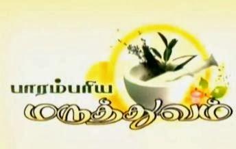 Paarmpariya Maruthuvam January 09-01-2014 Zee Tamil