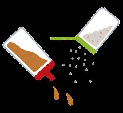 料理の「味付け」のイラスト
