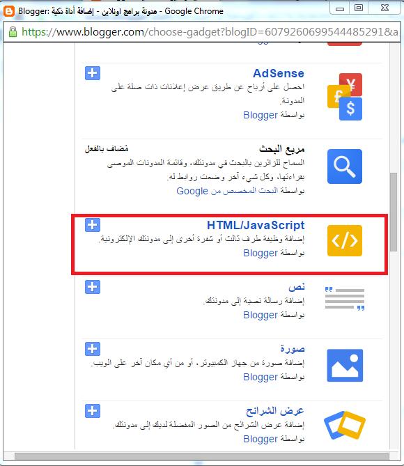شرح وضع html script بلوجر