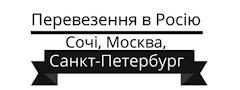 Пасажирські перевезення Росія - Україна - Польща