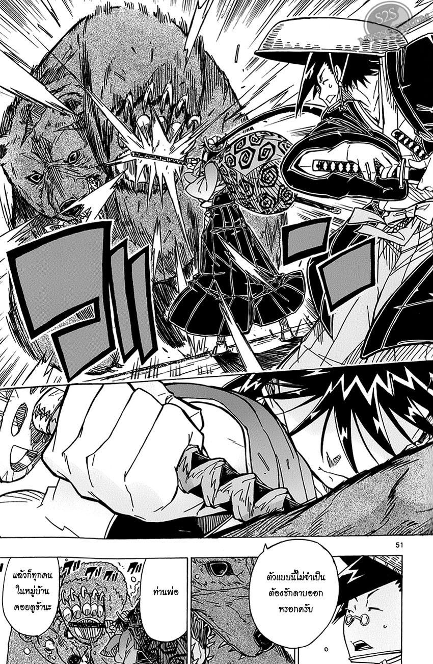 Joujuu Senjin!! Mushibugyo 1 TH ไปล่ะนะ!  หน้า 51
