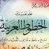 Belajar Mandiri Kaligrafi Arab