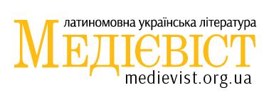 Медієвіст: українська латиномовна література, аналітика, огляди