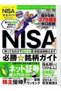 [完全ガイドシリーズ] NISA完全ガイド 持ってるだけで儲かるマル得高配当株教えます!NISA必勝☆銘柄ガイド