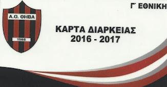 ΚΑΡΤΑ ΔΙΑΡΚΕΙΑΣ      -   Α.Ο ΘHΒΑ 2015-2016