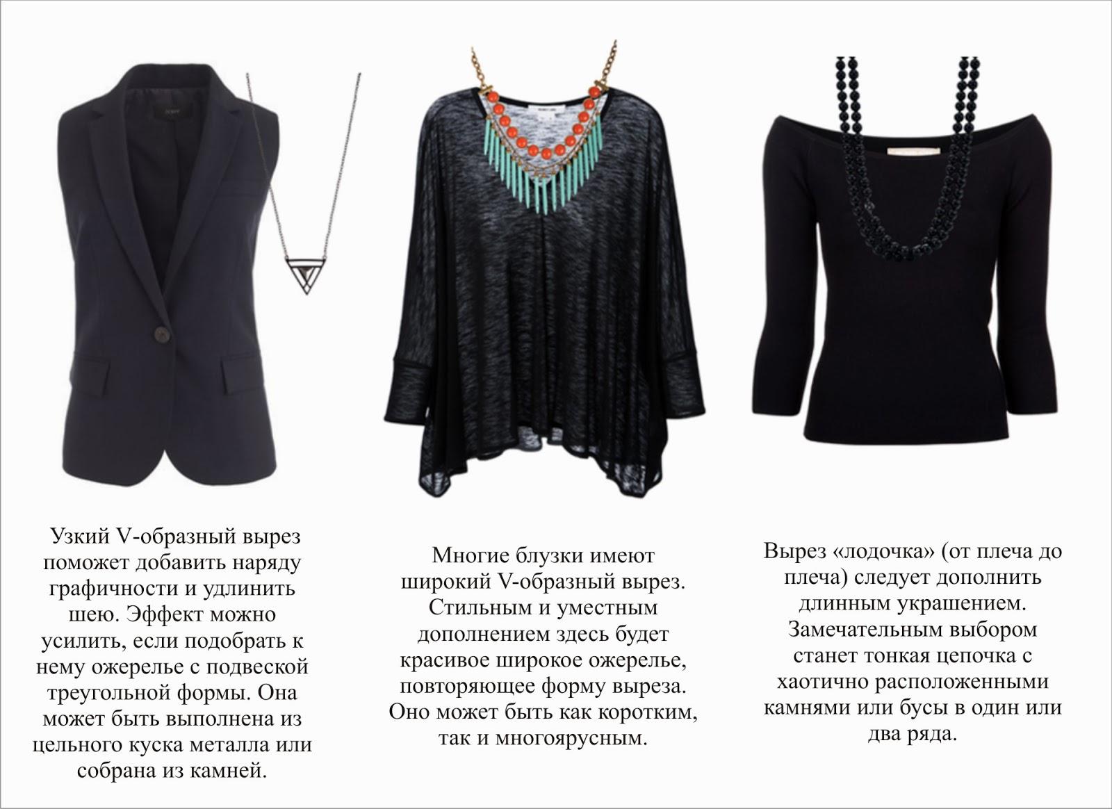 Как подобрать украшение к вырезу платья фото