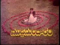 Mudda mandaram songs lyrics