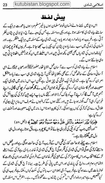 Representation/Sample page of Islami Shadi Urdu book by Ashraf Ali Thanvi