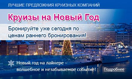 Круизы на Новый Год!