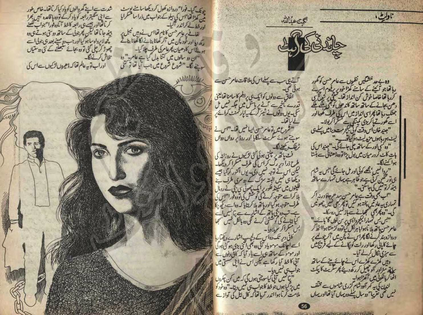 kitab dost chandani ki aahat novel by nighat abdullah online reading click on the more button to continue reading