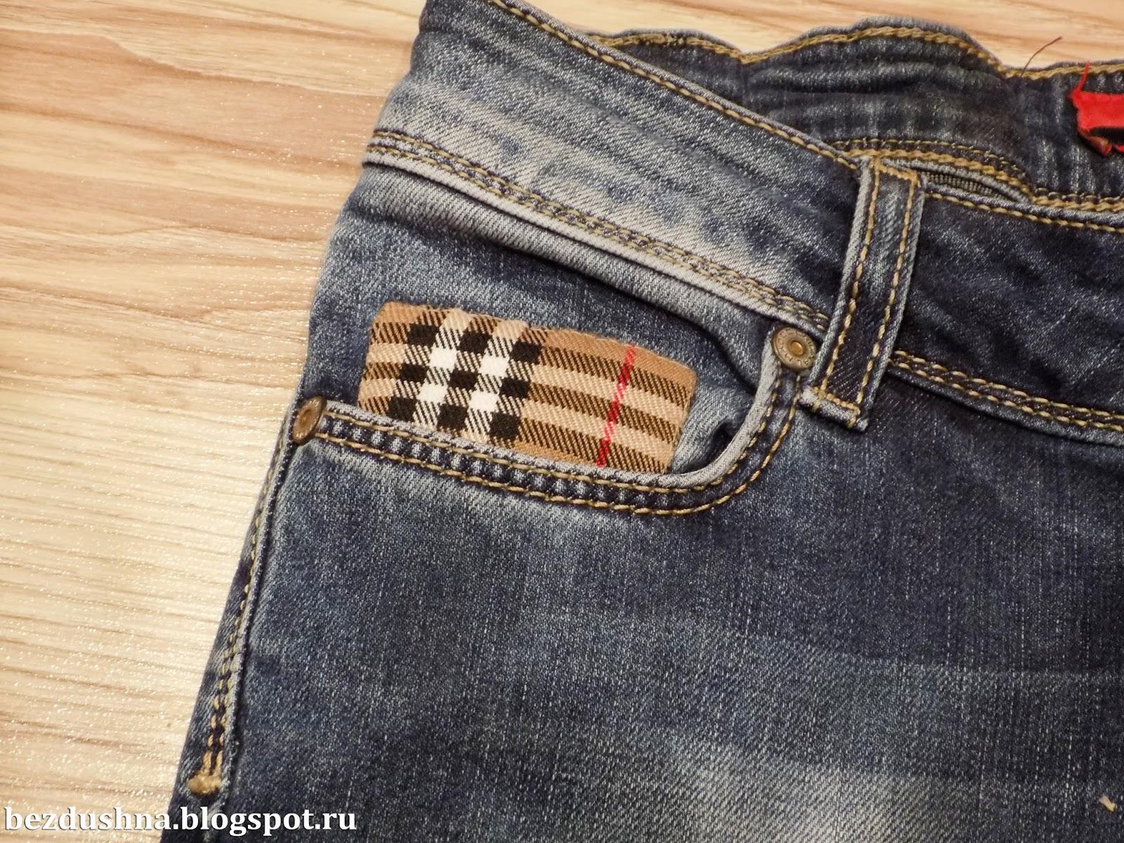 Дырки на джинсах мастер класс