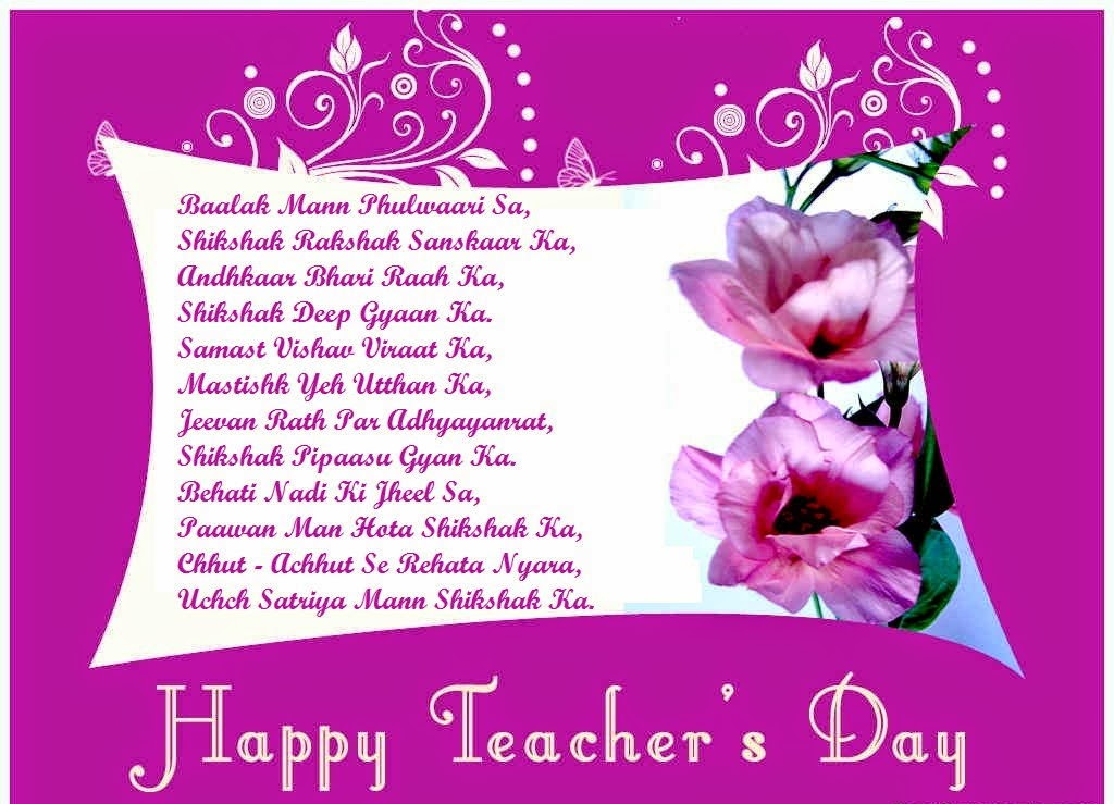 short speeches on teachers day Teachers' day speech by soham sahu teachers day speech by students in english, sample teachers day speech, speech on importance of teachers, sample.