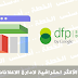 DFP .. الحل الأكثر احترافية لادارة الاعلانات - ملف كامل