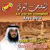 تحميل القرآن كامل بصوت الشيخ أحمد العجمي