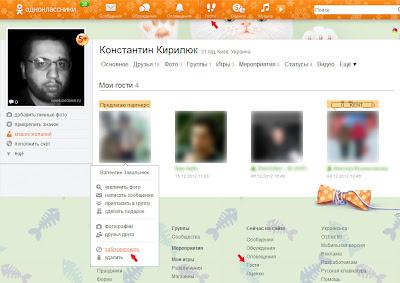 гости, заблокировать в одноклассниках, чёрный список на одноклассники.ру