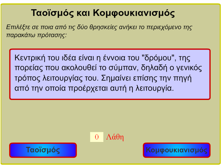 http://ebooks.edu.gr/modules/ebook/show.php/DSGL-B126/498/3245,13200/extras/Html/kef2_en36_kinezikh_thriskeia_popup.htm
