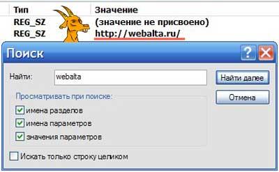 Internet Com как убрать - фото 8
