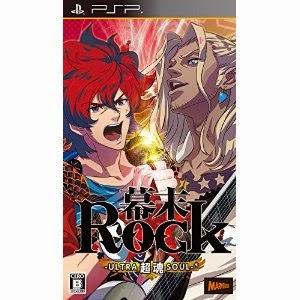 [PSP] Bakumatsu Rock Ultra Soul [幕末Rock 超魂 (ウルトラソウル)] (JPN) ISO Download