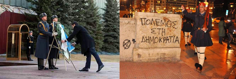 O Τσίπρας κατάθεσε στεφάνι στο μνημείο του άγνωστου στρατιώτη στη Μόσχα, ενώ το δικό μας μνημείο έχει βανδαλιστεί από τους συντρόφους του...