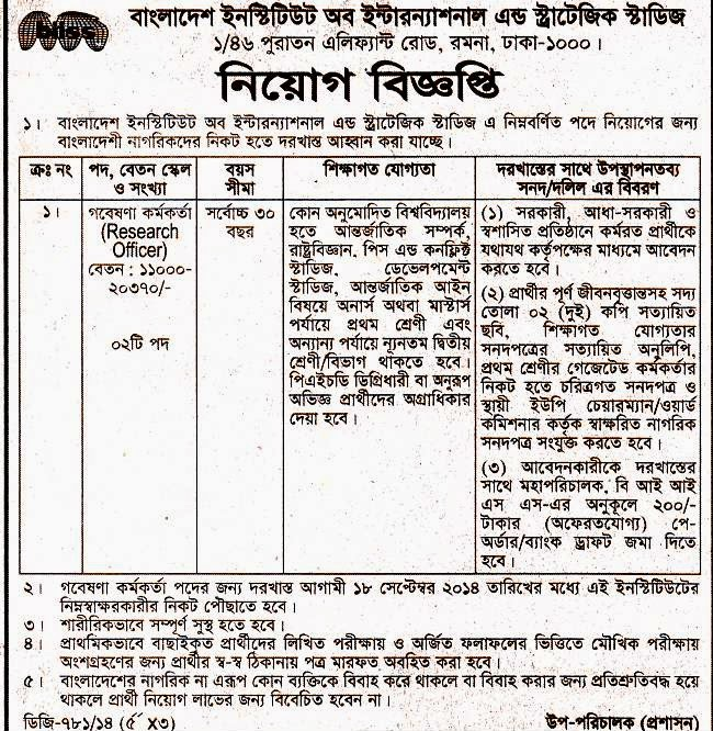 All Newspaper Jobs Bangladesh Institute Of International