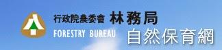 自然保育網