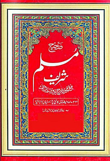 Sahih Muslim Hadith Part 5 free